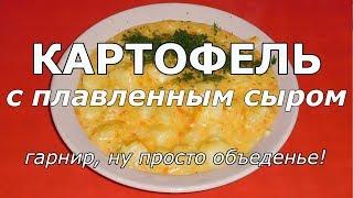 Гарнир с картофелем и плавленым сыром Просто и невероятно вкусно Испробуйте этот рецепт