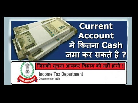 Current Account में कितना Cash जमा कर सकते है  ? / Cash Deposit And Withdrawal Limit In Bank 2019