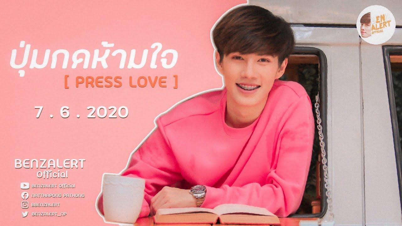"(OFFICIAL MV TEASER) "" ปุ่มกดห้ามใจ [ PRESS LOVE ] """