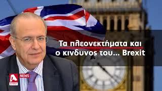 Κύπρος-Βρετανία: 11 Οκτωβρίου οι διαπραγματεύσεις για τις βάσεις | AlphaNews Live