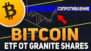 Биткоин Завтра День X Bitcoin ETF GraniteShares Сентябрь 2018 Прогноз