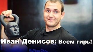 Гиревая тренировка с Иваном Денисовым