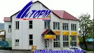 ШТОРМ, магазин, люстры и бра, Геленджик (2005)