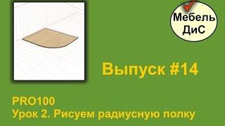 Как нарисовать радиусную полку в Pro100.  Урок 2. How to draw a curved shelf in PRO100. Lesson 2.