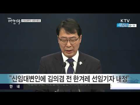 청와대 신임 대변인에 김의겸 전 한겨레신문 선임기자 내정