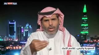 السعودية واليمن.. تقاسم الأعباء