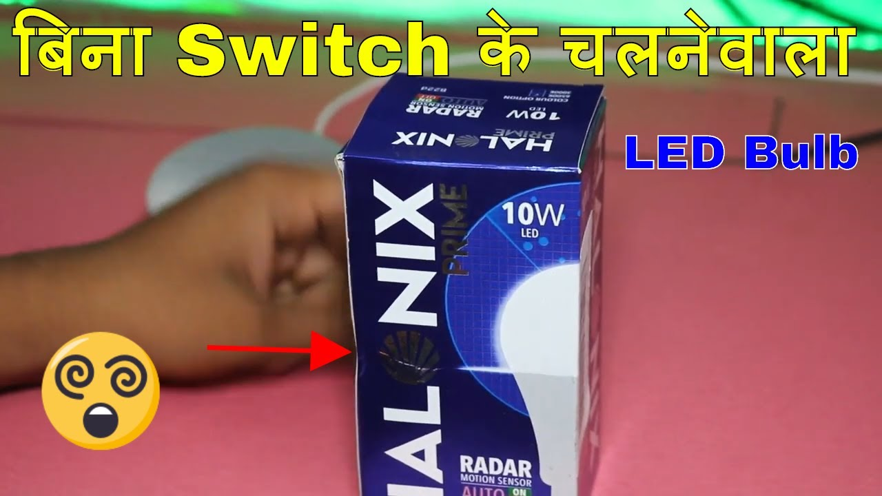 Halonix Radar LED Bulb Unboxing & Review in Hindi