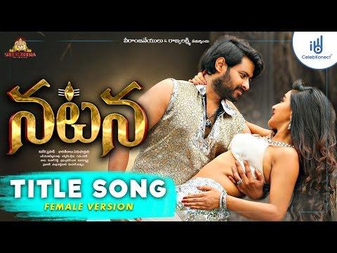 Natana Title Song - Female Version | Music Director : MM Srilekha | Natana Movie |  | CelebKonect