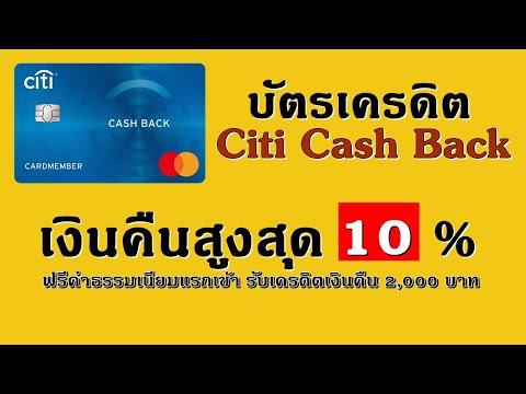 บัตรเครดิต citibank cash back รีวิว [ เงินคืนสูงสุด 10% ทุกการใช้จ่ายทั่วโลก ] & สมัครบัตร citibank