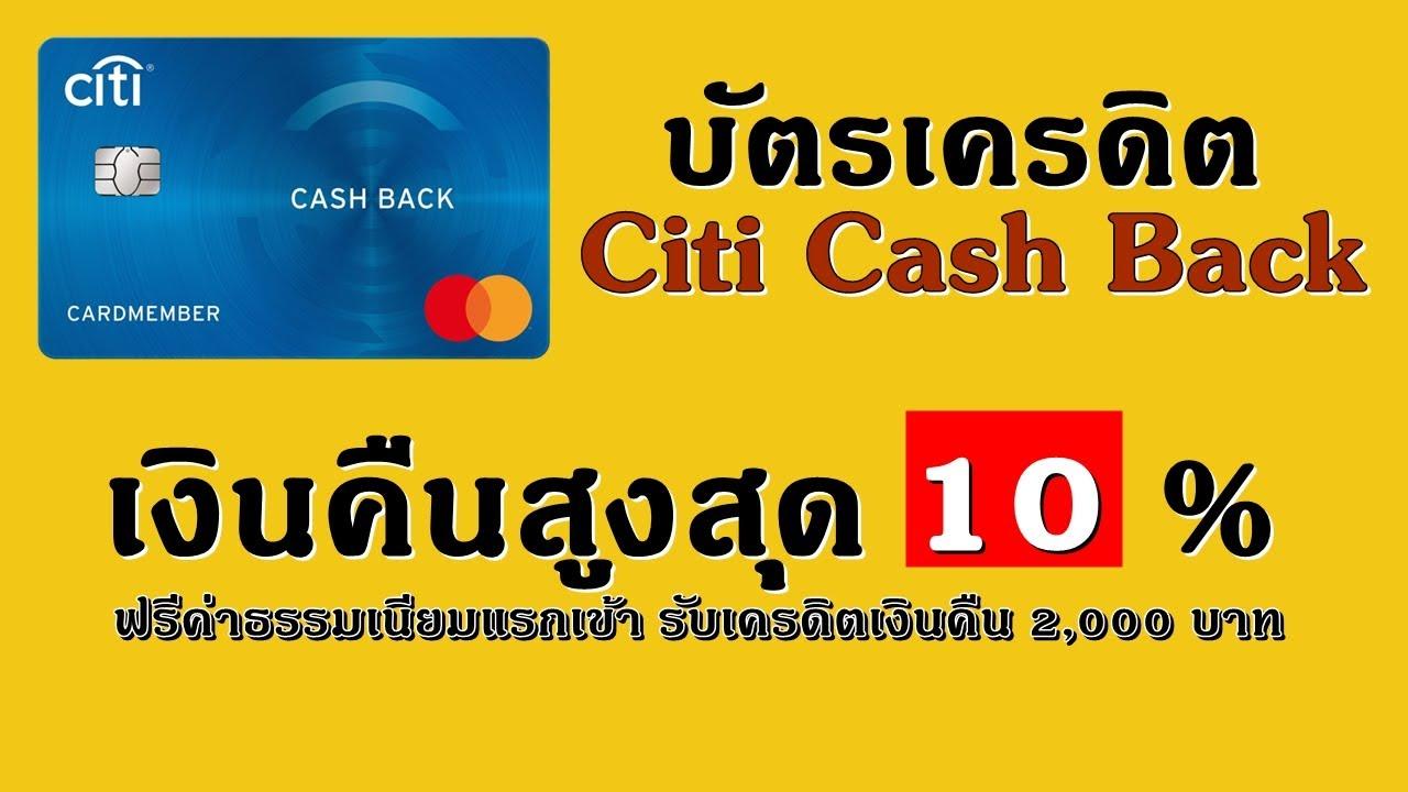 บัตรเครดิต citibank cash back รีวิว [ เงินคืนสูงสุด 10% ทุกการใช้จ่ายทั่วโลก ] \u0026 สมัครบัตร citibank