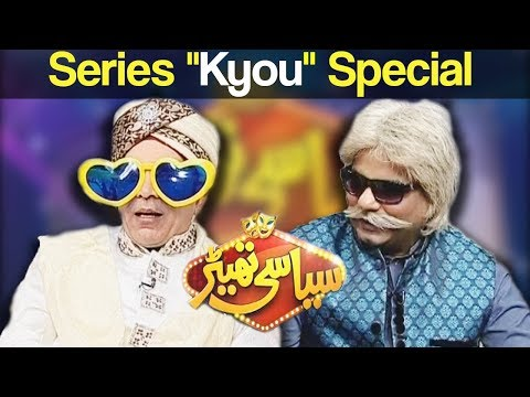 "Syasi Theater 8 Aug 2017 - Series ""Kyou"" Special - Express News"
