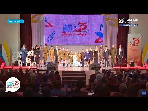 """Прямая трансляция отчётного концерта шоу """"Голос Победы"""" в Будённовске"""