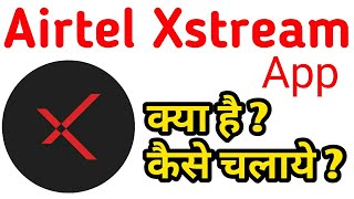 How to use Airtel Xstream App
