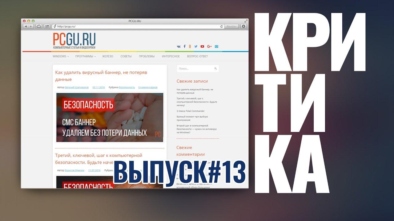 Видеокритика #13. Сайт pcgu.ru