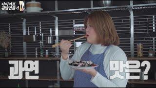 SUB) 이 맛에 이 칼로리 실화냐?! 다이어트 김밥 …