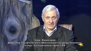 видео Apsny.ru | Абхазский театр