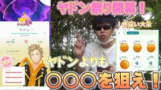 【ポケモンGO】ヤドン祭り開幕!初日に色違いや個体値100%◯体!恵まれすぎた男が注意ポイントを簡単に解説してみたよ
