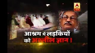 Sansani: Baba Virendra Dev Dixit EXPOSED: MYSTERIOUS world of captive girls will shock you