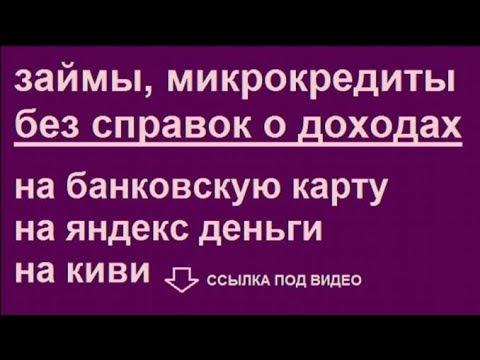 Удалить заявку на кредит в сбербанк онлайниз YouTube · Длительность: 24 с  · Просмотров: 288 · отправлено: 28.07.2017 · кем отправлено: Александра Цветкова