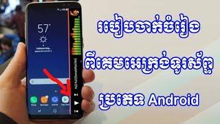 របៀបចាក់ចំរៀងពីគេមអេក្រង់ទូរស័ព្ទ / How to play music from the phone screen border