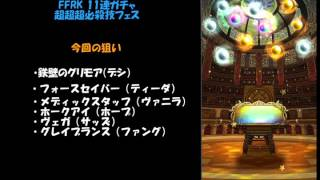 FFRK #3 超超超必殺技フェス第4弾11連
