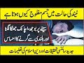 What is Sleep Paralysis And Why it Happens Urdu Hindi