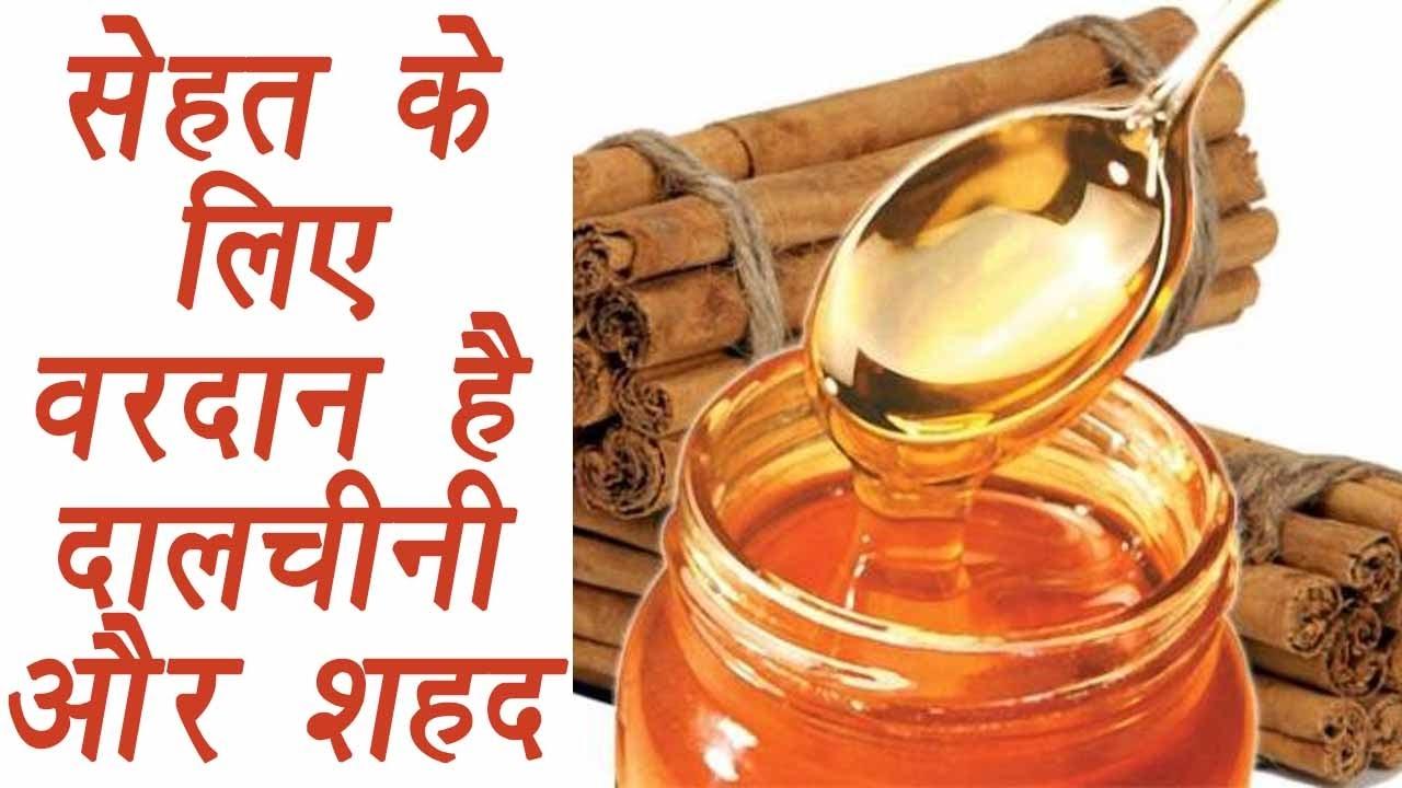 Honey and Cinnamon, दालचीनी और शहद | Health benefits | सेहत के लिए वरदान,  दालचीनी और शहद | Boldsky - YouTube