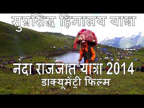Nanda Devi Raj jat Yatra 2014 -