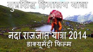 Nanda Dhyane Bidai