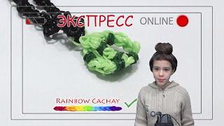 Брелок - подвеска. Плетение из резинок rainbow loom bands. Экспресс трансляция Rainbow cachay!