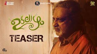 Udalaazham Teaser Ft Joy Mathew,Mani|Unnikrishnan Avala| Sithara, Mithun Jayaraj|Bijibal |Aashiq Abu