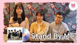 샤이니(SHINee) ♬ 『꽃보다 남자』 OST 'Stand By Me' / COVER by 툴키(Tulki…