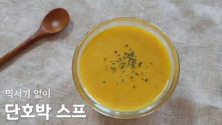 [단호박 요리]믹서기 없이 단호박 스프 만들기