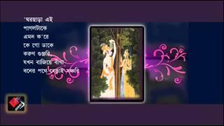 Ami Poth Bhola Ek Pothik Eshechi - Srikanto, Arundhuti