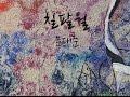 문태준, 「칠팔월(七八月)」