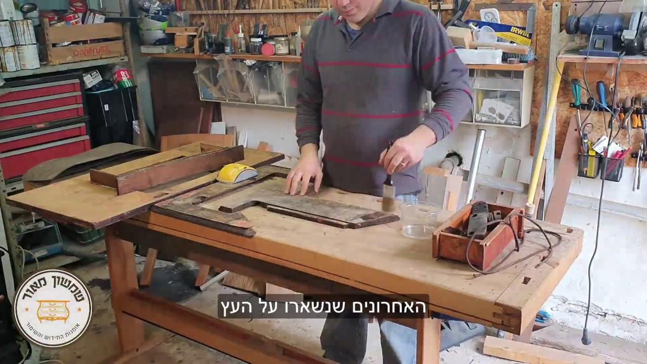 שיפוץ מכונת תפירה זינגר סוף מאה 19 חלק 2, השלמת פורניר עץ