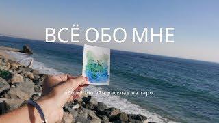 """""""ВСЁ ОБО МНЕ"""" общий онлайн расклад на таро."""