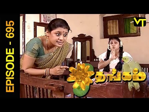 Thangam Tamil serial starring Ramya Krishnan, Vijayakumar, Seema, Anuradha, Manju Bhargavi (Sankarabaranam) in lead roles telecasted in Sun TV. Directed by B Nakkeeran and Produced by Vision  Time  Cast: Ramya Krishana, Vijayakumar, Seema, Manju Bargavi, GK Kulasekaran Director: B Nakeeran Production : Vision Time   For more updates,  Subscribe to Vision Time - http://bit.ly/SubscribeVT Like us on: https://www.facebook.com/visiontimeindia