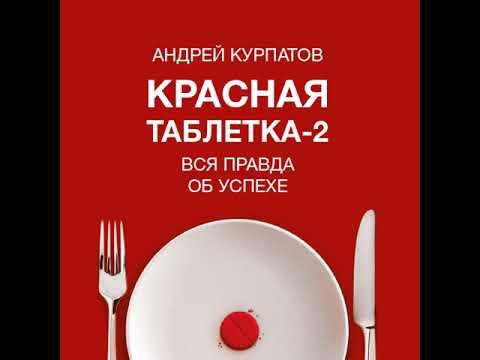 Андрей Курпатов – Красная таблетка-2. Вся правда об успехе. [Аудиокнига]