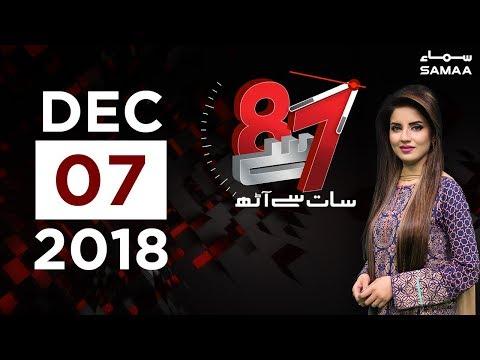 7 Se 8 | Samaa Headlines | Kiran Naz | Dec 07, 2018