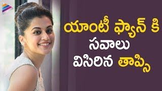 Taapsee Strong Counter to Anti Fan and Trolls | Latest Telugu Movies Updates | Telugu FilmNagar