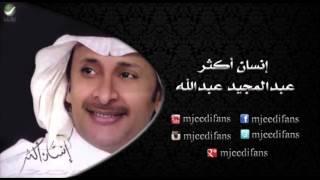 عبدالمجيد عبدالله ـ انسان اكثر  | البوم انسان اكثر | البومات