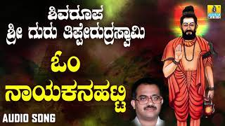 ಶ್ರೀ ತಿಪ್ಪೇರುದ್ರ ಸ್ವಾಮಿಭಕ್ತಿಗೀತೆಗಳು - Om Nayakanahatti |Shivaroopa Sri Guru Tipperudra Swamy