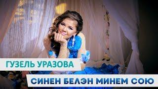 Смотреть клип Гузель Уразова - Синен Белэн Минем Сою
