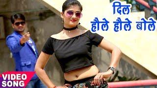TOP BHOJPURI VIDEO SONG - दिल हौले हौले बोले - Dil Hole Hole Bole - R.S Rajan - Bhojpuri Songs 2017