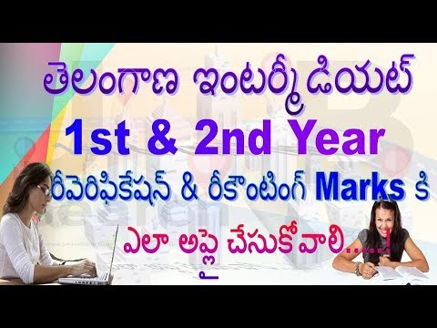 How To Apply TS Intermediate 1st & 2nd Year Reverification & Recounting Process Online TELUGU