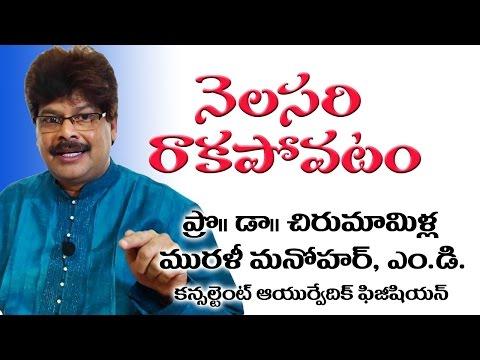 Absent Periods   నెలసరి ఆగిపోవటం   Ayurvedic Treatment   Dr. Murali Manohar Chirumamilla, M.D.