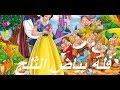 فلة بياض الثلج كامل-حكاية بياض الثلج-قصص اطفال - فيلم عربي - كرتون اطفال - قصص اطفال قبل النوم