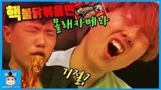 핵불닭볶음면 몰래카메라! 말이야 쓰러지다? (대박 매움주의ㅋ) ♡ 몰카 불닭볶음면 도전 먹방 대결 놀이 fire noodle prank | 말이야와친구들 MariAndFriends