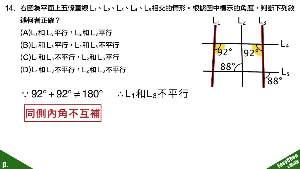 106會考選擇題14 - YouTube